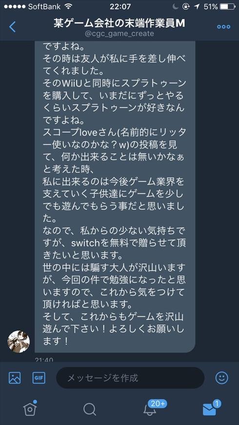 Switch詐欺