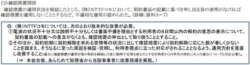 NTTドコモ、行政指導を受け約1年間前分までさかのぼり解約可能に