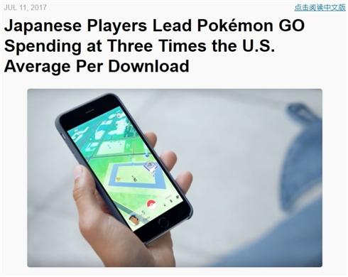 「ポケモンGO」日本ユーザーの課金額は世界最多 2位アメリカの3倍以上