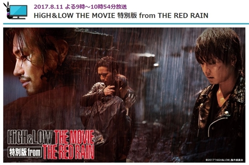 「HiGH&LOW THE RED RAIN」が金ローに登場! 新撮映像を加えた特別版で