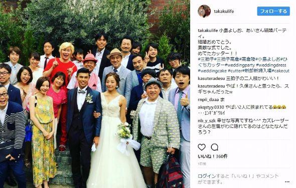 小島よしお 結婚パーティー
