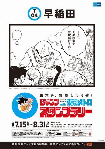 ジャンプ 東京メトロ ポスター