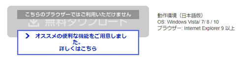 「Yahoo!ツールバー」終了へ