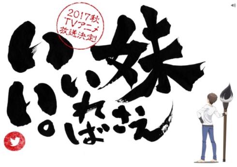 「僕友達が少ない」の平坂読さんが脚本も担当(アニメ公式サイトから)