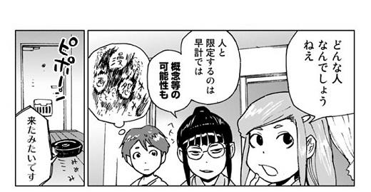 室井大資の予告漫画
