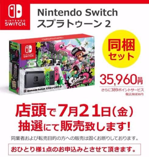 ビックカメラ スウィッチ Nintendo Switch 抽選券