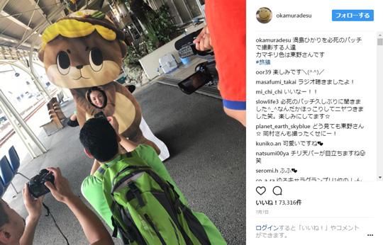 満島ひかり 旅猿