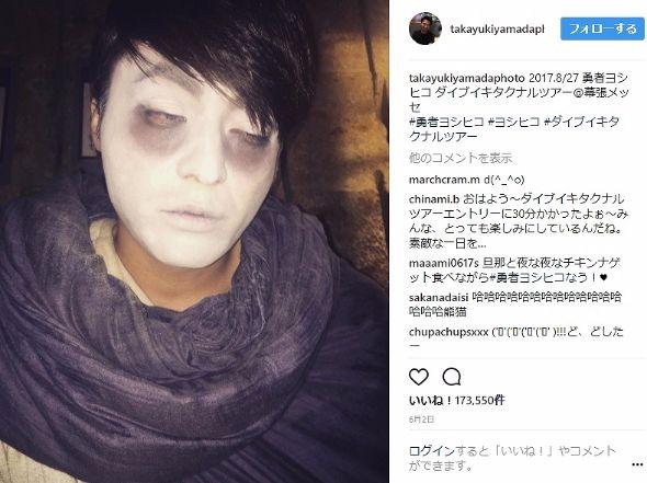 山田孝之 ダイブイキタクナルツアー