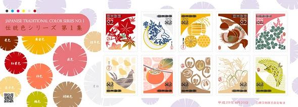伝統色 切手