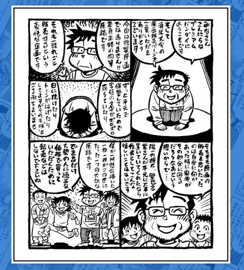 寺沢大介 直筆原画 味っ子 将太の寿司 喰いタン
