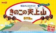 明治×東京都 きのこの山の日&東京の山の日