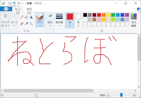 Windows10 Fall Creators Update ペイント 廃止