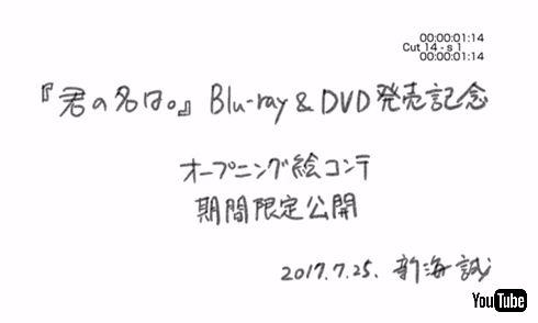 「君の名は。」BD&DVD発売記念 本編OPのビデオコンテがYouTubeで期間限定公開