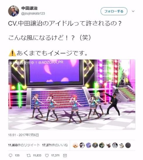 中田譲治 青空アンダーガールズ