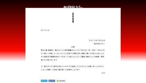 「ヱヴァンゲリヲン新劇場版」特技監督を務めたアニメーター増尾昭一さんが死去