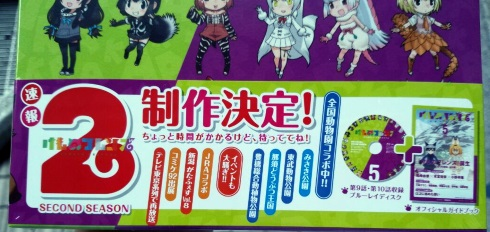 けものフレンズ 2期 公式ガイドブック