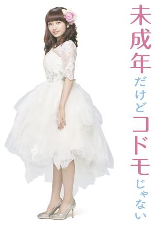 映画「未成年だけどコドモじゃない」主演中島健人、平祐奈、知念侑李で12月23日公開