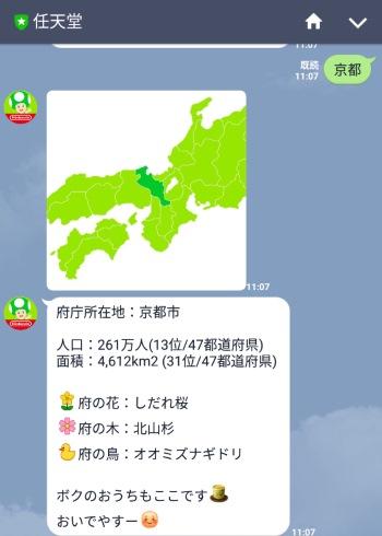 任天堂 line キノピオくん ギター コード