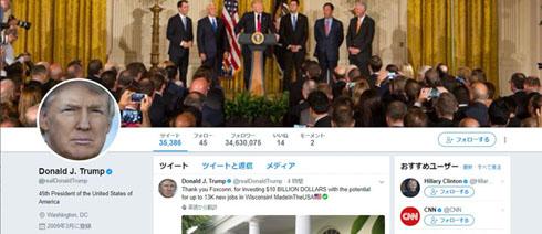 大統領のTwitter