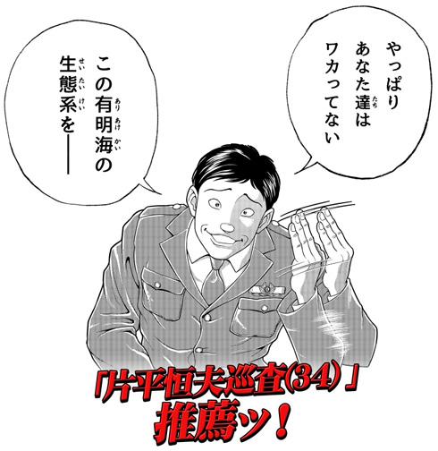 佐賀県、「グラップラー刃牙」コラボ