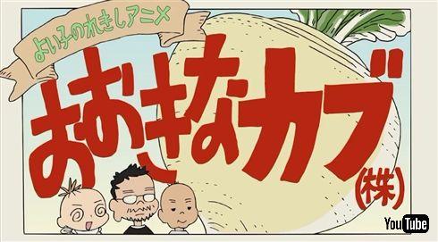 スタジオカラー10周年記念作品「おおきなカブ(株)」がYouTubeで公開 某宮崎監督風おじいさんも登場