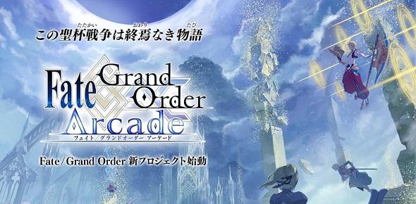 FGOがアーケードに! 「Fate/Gra...