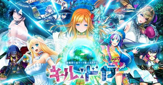 意識高い系ワード擬人化RPG「キルドヤ」