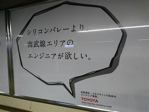 トヨタ「あの先端メーカーにお勤めなんですか! それならぜひ弊社に」 南武線エリアを狙い撃ちした求人広告が新しい