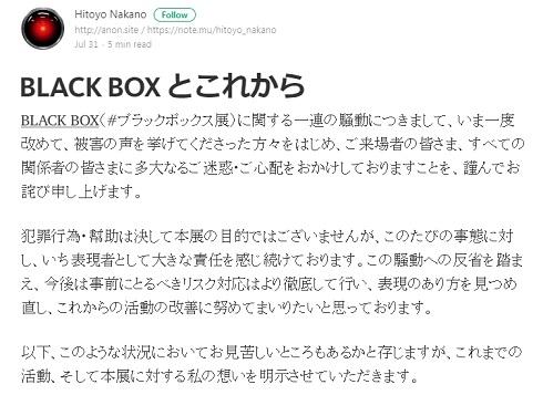 なかのひとよ ブラックボックス