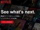 トーマス「2度とツラを見たくない」 Netflixの字幕バグで平和な作品が一瞬で殺伐とした世界に
