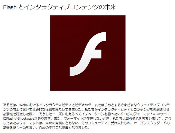 flash終了 までの20年とはなんだったのか ネット文化からアニメへ至る