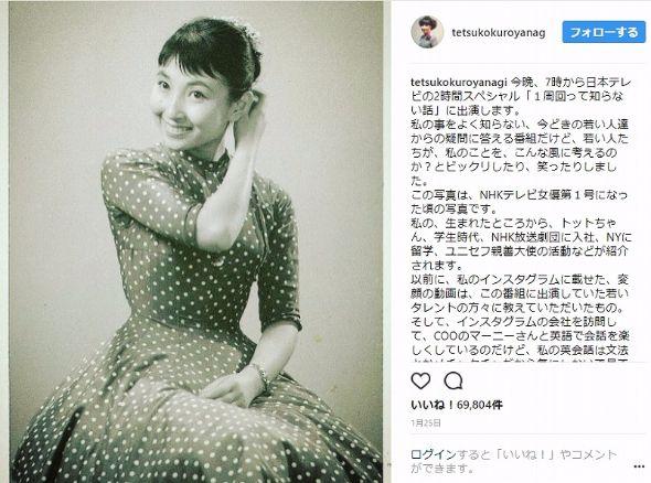 黒柳徹子 Instagram