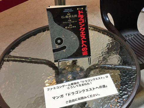 ドラゴンクエスト 洲本 ミュージアム 堀井雄二展