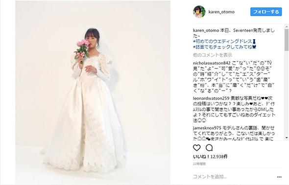 大友花恋 ウェディングドレス