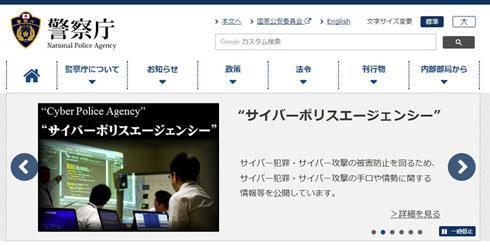 警察庁を装った詐欺サイトが横行!!2~5万円分 …