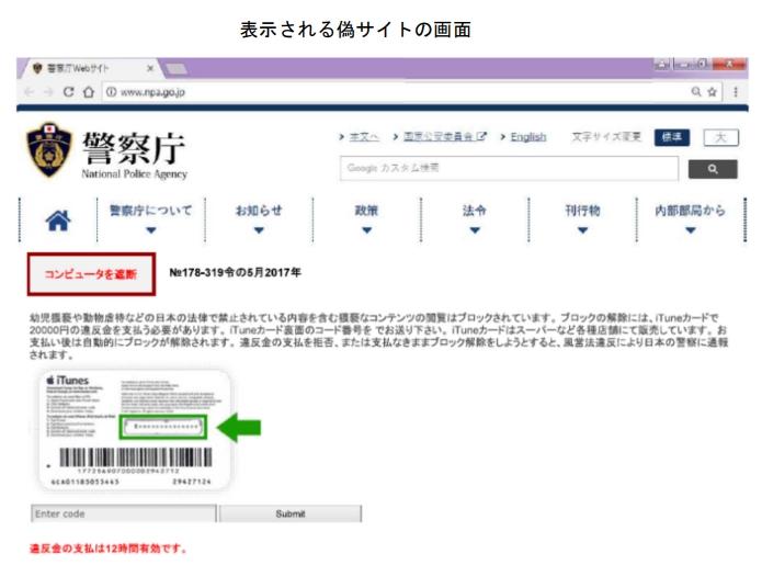 Appleが注意喚起!iTunesカード詐欺が ... - appps.jp