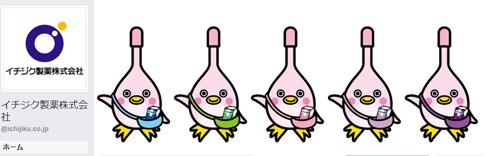 イチジク浣腸すぎるイメージキャラクター「かんちゃん」