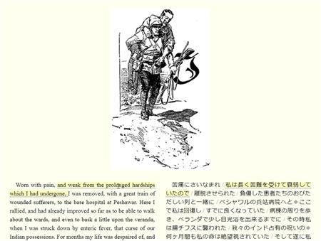 敗北感から「シャーロック・ホームズ」全60作品を自力翻訳 全文無料公開した管理人は何者なのか?