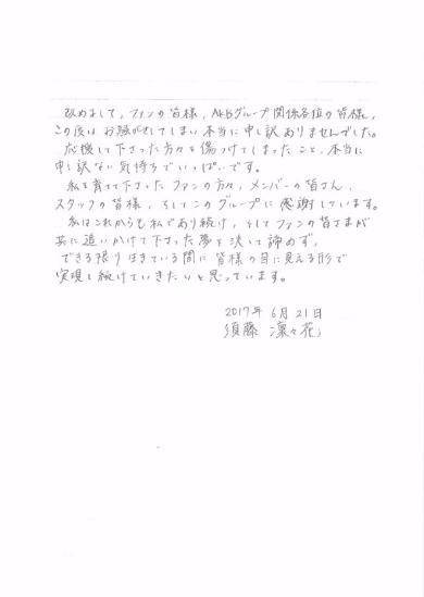 須藤凜々花 結婚