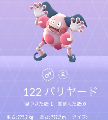 ポケモンGO  PARK ピカチュウだけじゃない ピカチュウ大量発生チュウ 神奈川県横浜みなとみらい バリヤード