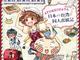 日本と台湾で異なる文化 異国で出会った2人が描くそれぞれの国の同人誌即売会