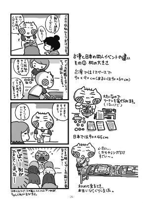 同人誌「AYO&HINATA 日本⇔台湾同人出展記」