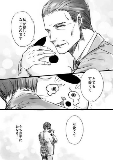 おじさまと猫 漫画 桜井海