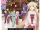 もふもふかわいい! 6人の狐っ子仲居が活躍するアニメ「このはな綺譚」のキービジュアル&PVが解禁