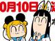 「ポプテピピック」連載再開決定! アニメ化に合わせて新シーズンがスタート