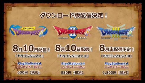 ドラゴンクエスト PS4 3DS ダウンロード 配信