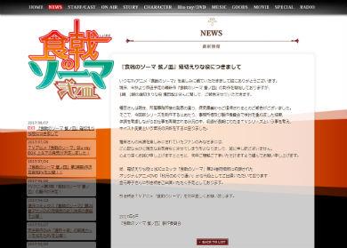 テレビアニメ「食戟のソーマ」公式サイト