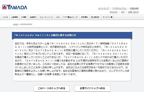 ヤマダ電機 独占禁止法 NintendoSwitch 抱き合わせ商法