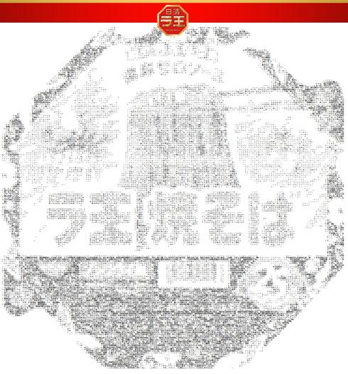 復刻した「日清ラ王 焼そば」の巨大アスキーアート