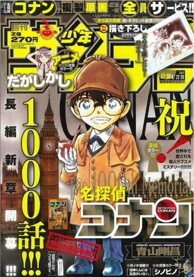 名探偵コナン 漫画 1000話 サンデー